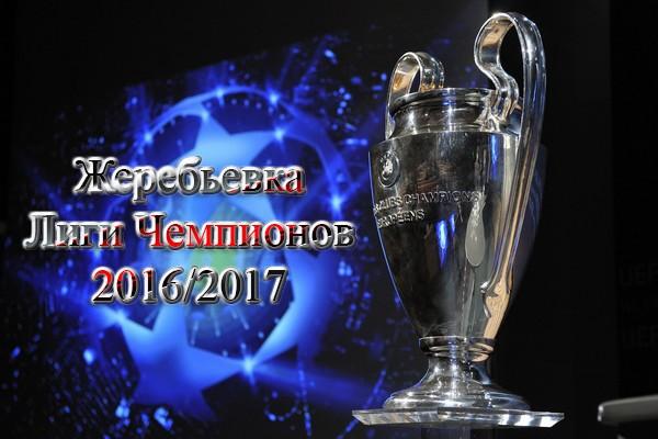 Рома Порту прогноз: Жеребьевка плей-офф Лиги Чемпионов 2017