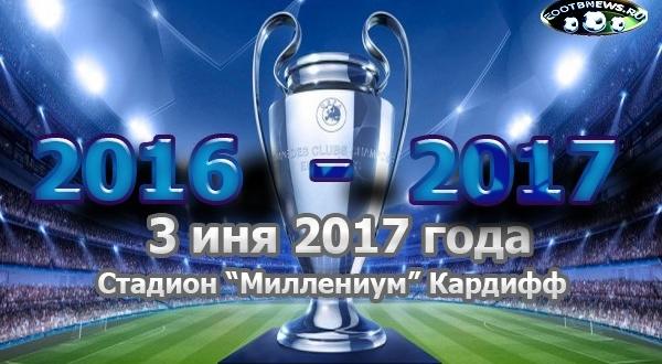 прогноз по футболу 2017 кто будет чемпионами