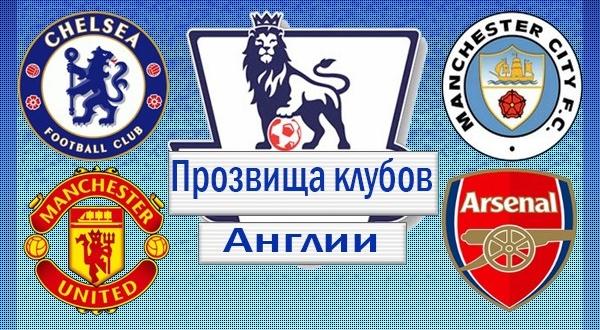 Название знаменитых футбольных клубов англии