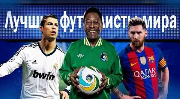 Самые луч шие футболисты в англие