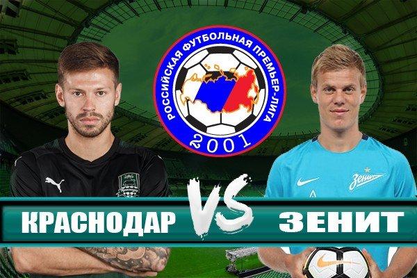 зенит декабря матча прогноз краснодар 2018 6