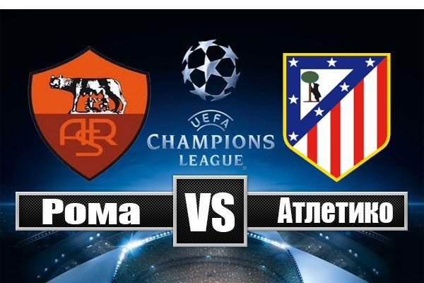 Рома Порту прогноз: Атлетико: прогноз на матч ЛЧ 12 сентября 2017
