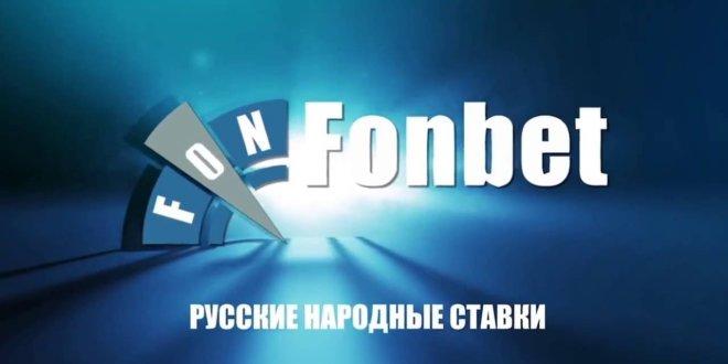 Fonbet чья контора