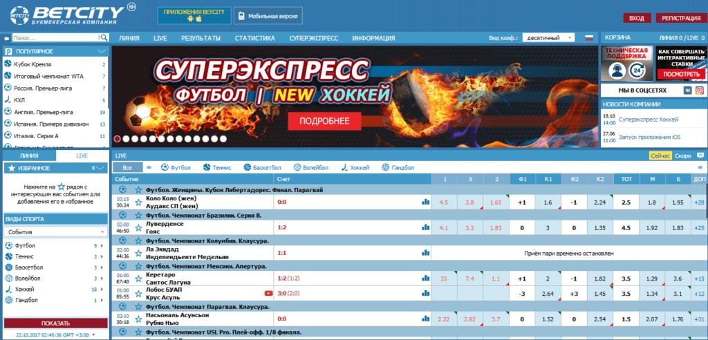 Бк бетсити букмекерская контора официальный