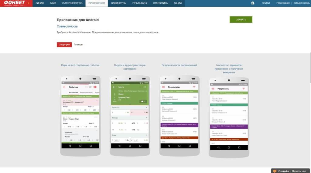 приложение фонбет для андроид личинки просверливают