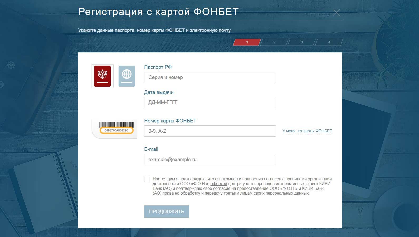 Фонбет регистрация