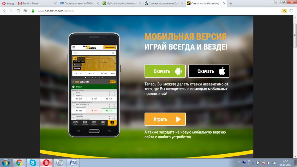 Ставки на спорт приложение на андроид скачать бесплатно