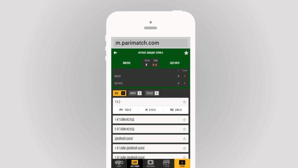 Приложение андроид ставки на спорт