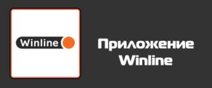 Винлайн букмекерская контора мобильная
